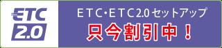 ETC・ETC2.0セットアップ只今割引中!